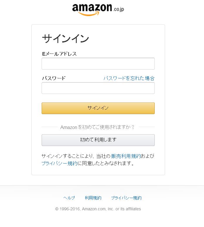 https://www.antiphishing.jp/news/images/20160201amzon02.png
