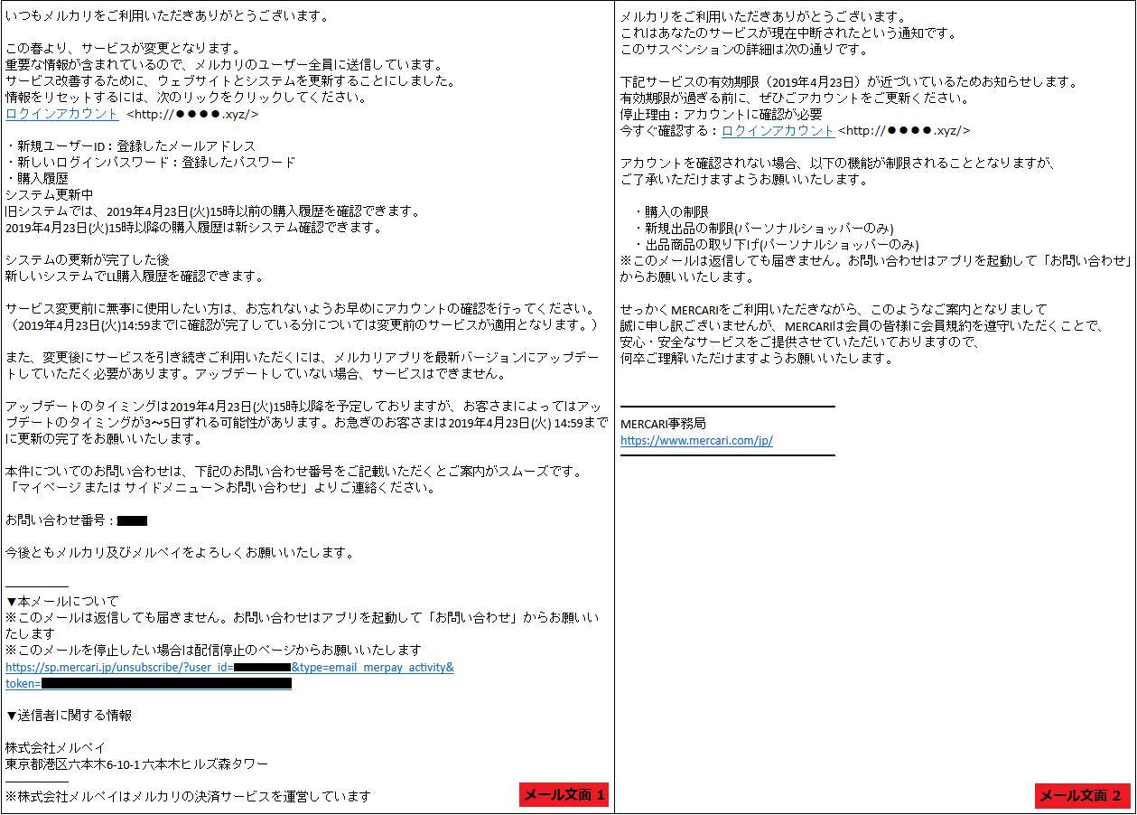 https://www.antiphishing.jp/news/images/20190403mercari01.PNG