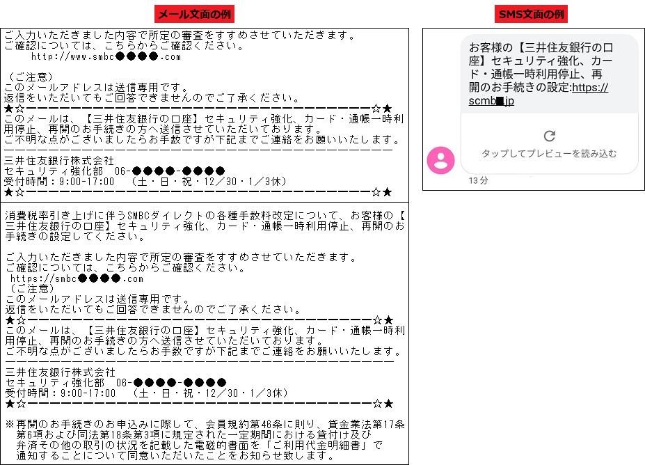 住友 番号 三井 銀行 店