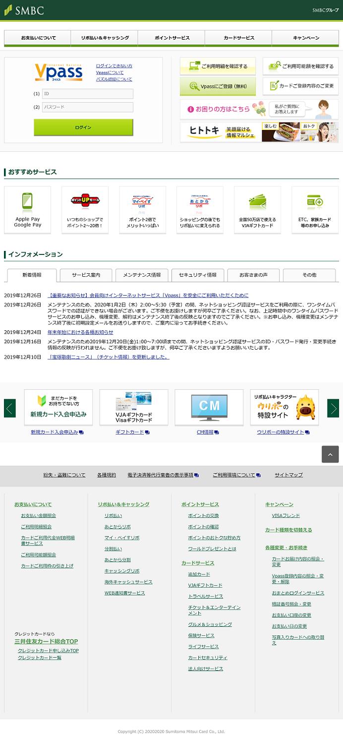 から ご 緊急 三井 会社 住友 連絡 カード 株式 重要 の 「フィッシング詐欺メール」が増加中!注意すべきポイントと対処法
