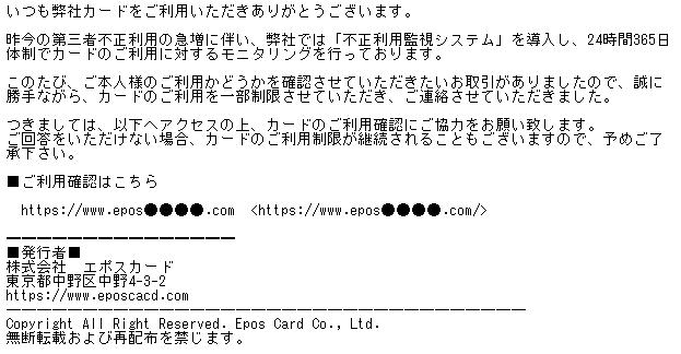 メール本文