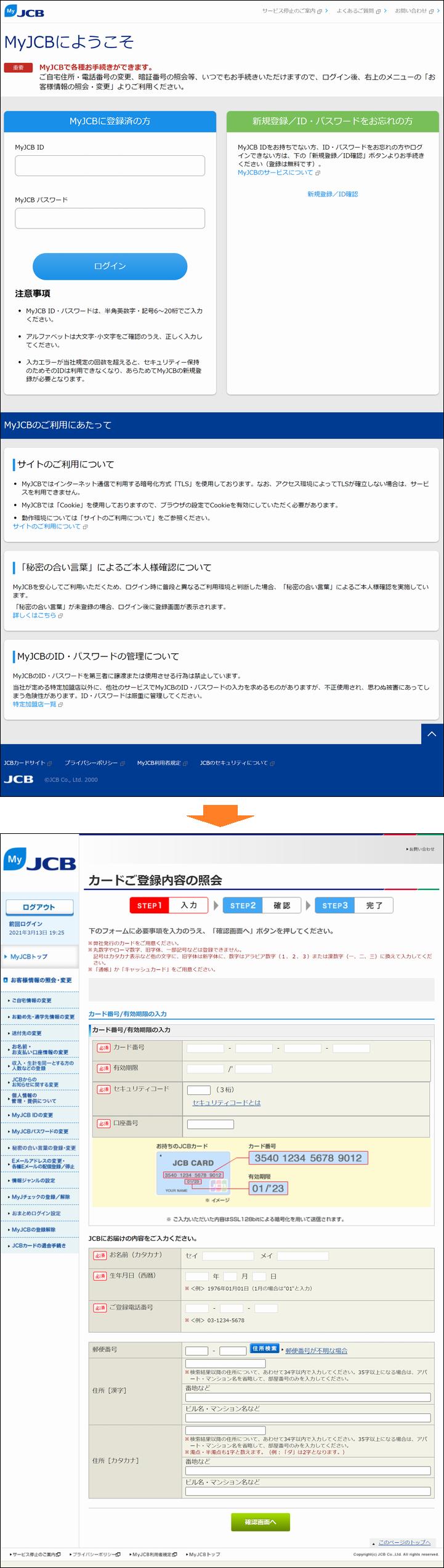 Jcb まい 「カードの不正使用を検知し凍結した」とする、MyJCB偽メール(フィッシング対策協議会)