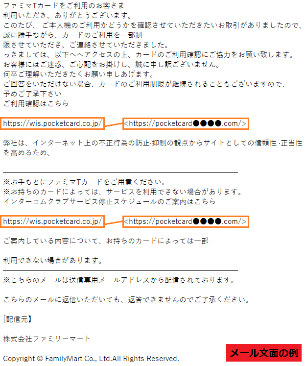 ファミマ T カードをかたるフィッシング (2021/05/24)