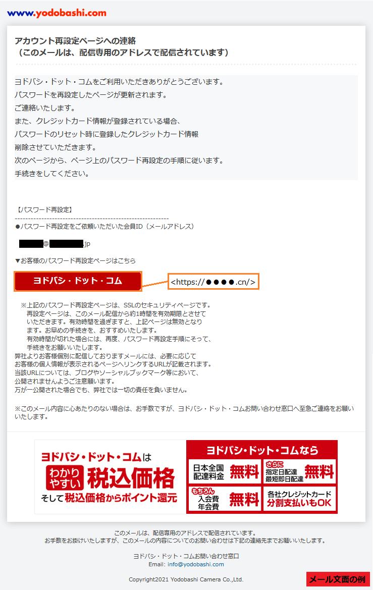 ヨドバシカメラをかたるフィッシング (2021/05/20)