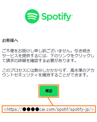 Spotify をかたるフィッシング (2021/06/22)