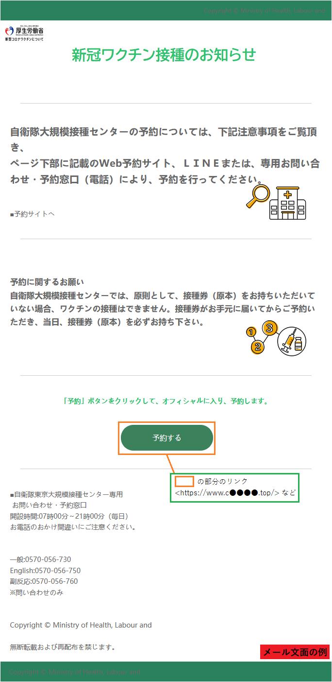 厚生労働省をかたるフィッシング (2021/09/15)