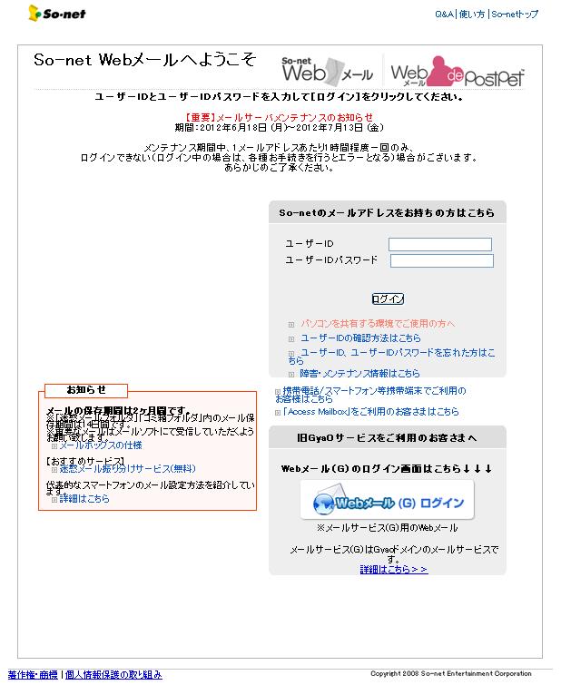 メール so net メール